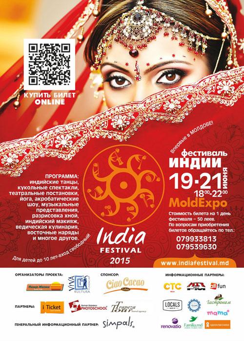 Фестиваль Индии – Впервые В Молдове! Festivalul Indiei - Premieră La Chișinău!
