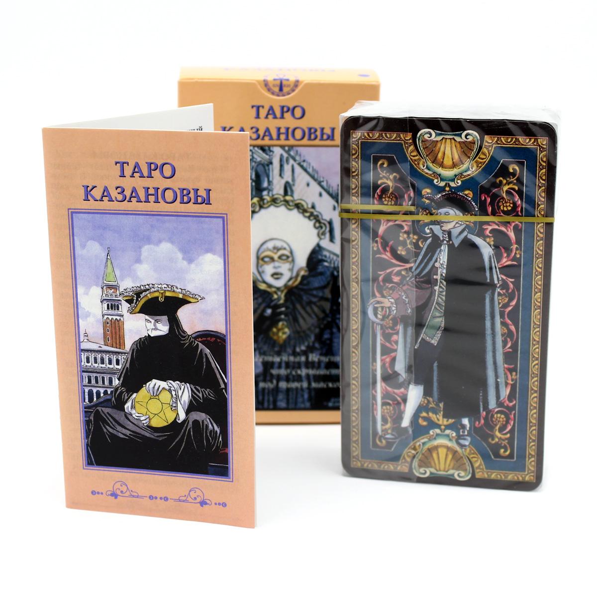 Таро Казановы