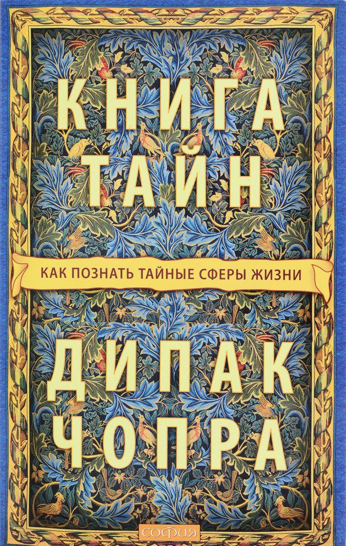Дипак Чопра. Книга тайн. Как познать тайные сферы жизни