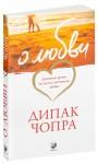 Дипак Чопра. О любви. Духовные уроки на пути к истинной любви