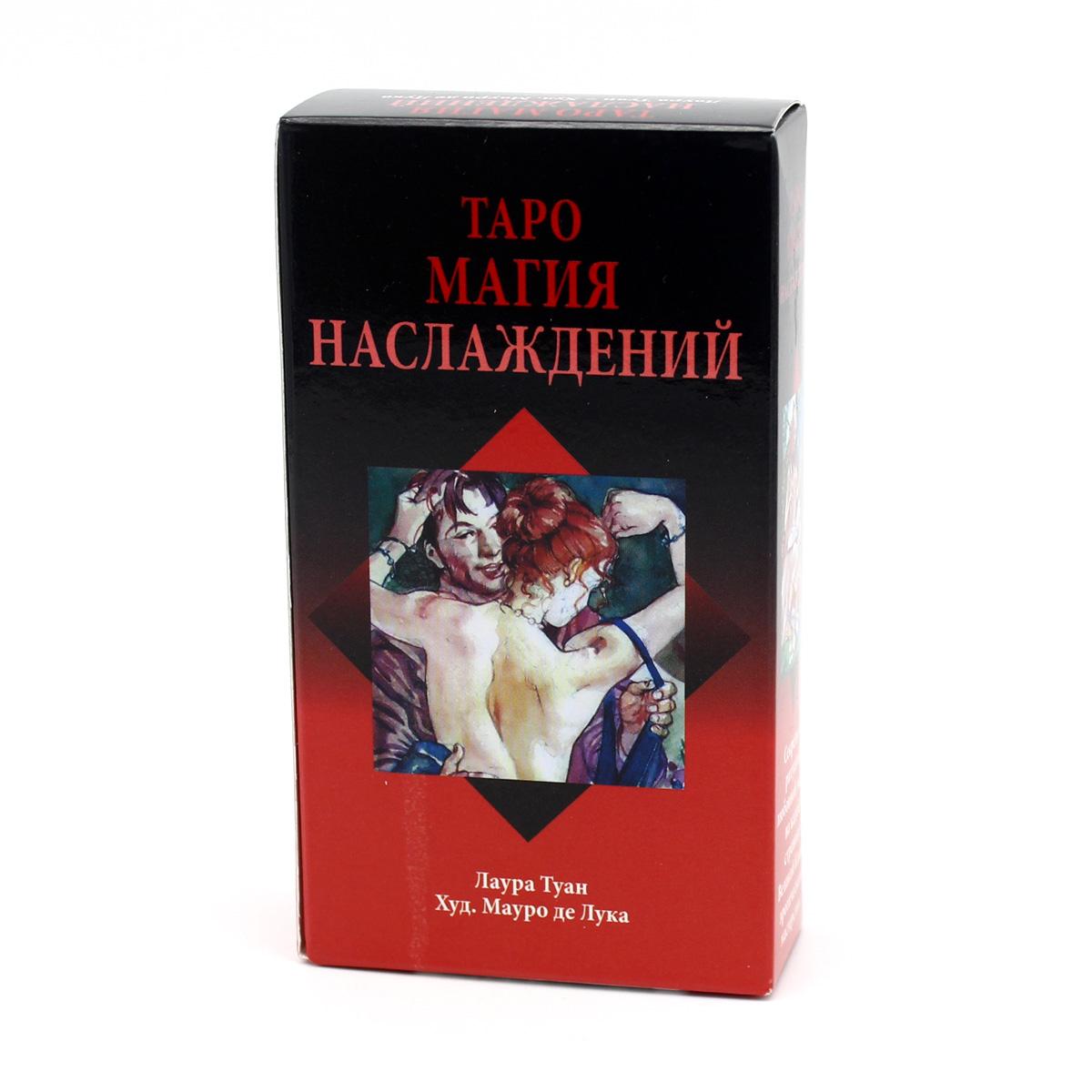 Таро Магия Наслаждений, 78 карт, инструкция с описаниями раскладов