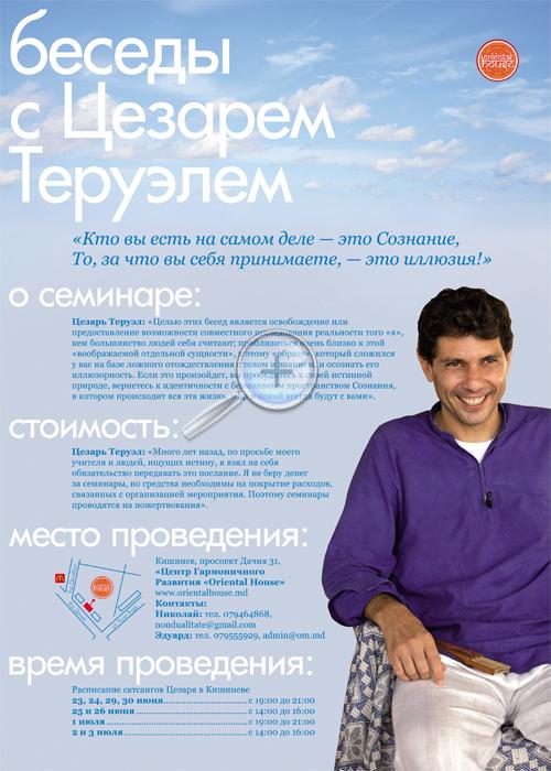 Беседы Цезаря Теруэля в Кишинёве, Интернет-Трансляции