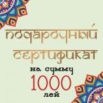 Подарочный сертификат, на сумму 1000 лей