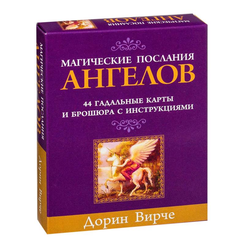 Таро Дорин Верче: Магические послания ангелов (44 карты + инструкция)