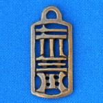 Амулет N 36 - Древнекитайский символ счастья FU