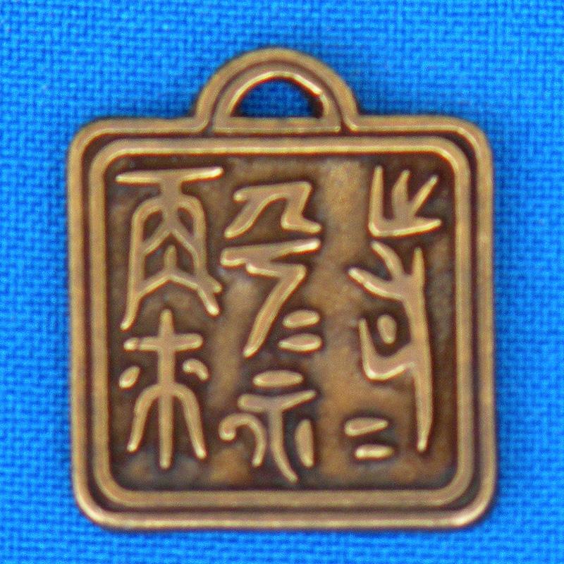 Амулет N 45 - Китайская МАГИЧЕСКАЯ ПЕЧАТЬ