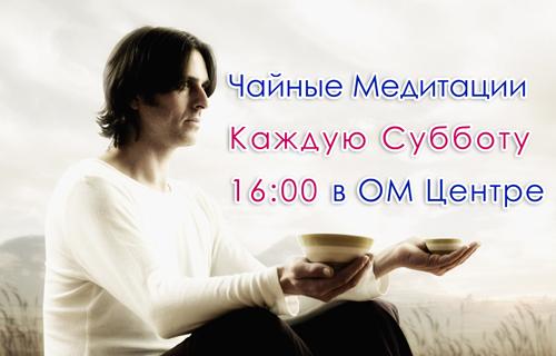Каждую Субботу, Чайные Медитации