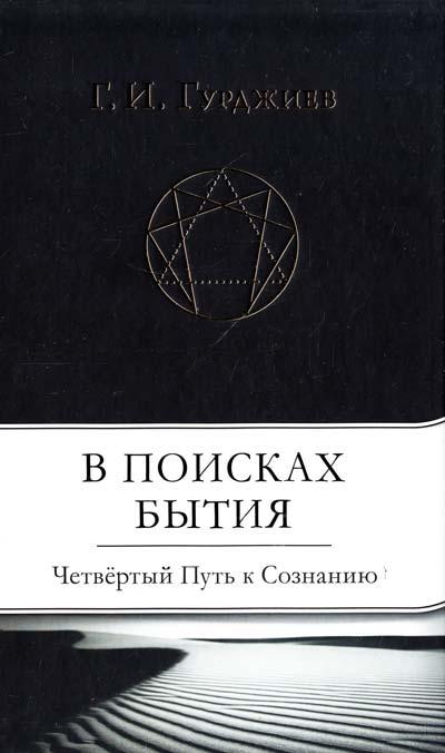Георгий Гурджиев. В поисках Бытия. Четвертый Путь к Сознанию