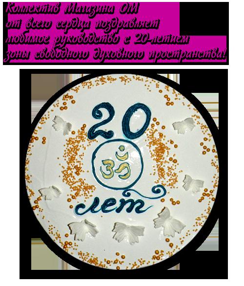 Коллектив Магазина ОМ Поздравляет С 20-летием Нашего Свободного Духовного Пространства!!