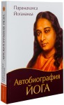 Парамаханса Йогананда: Автобиография йога