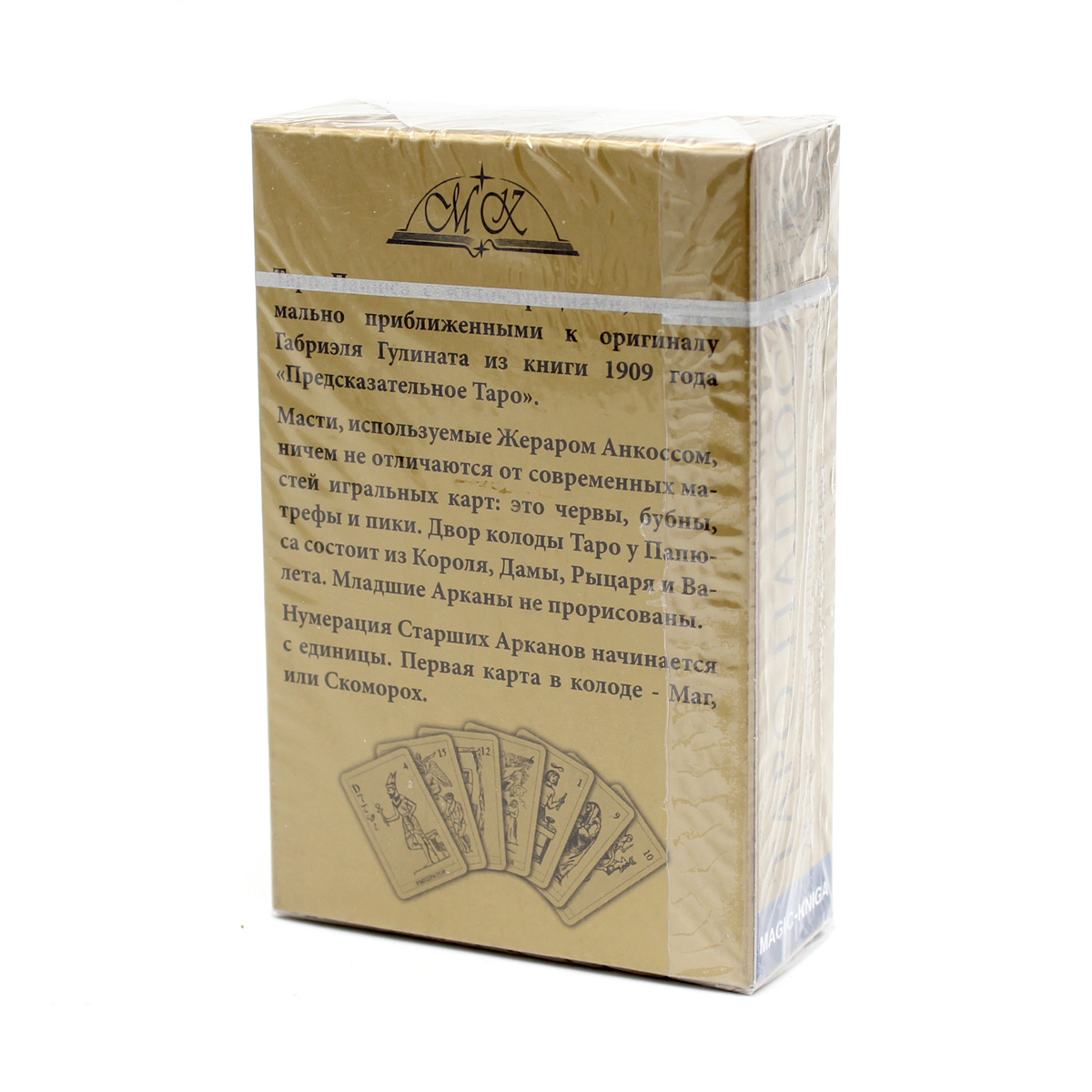 Таро Папюса (78 карт, брошюра)