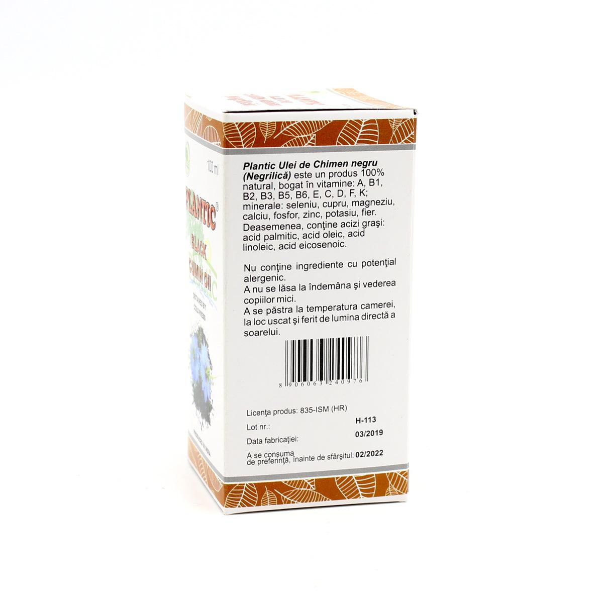 Плантик масло чёрного тмина (Чернушка посевная или Римский кориандр) 100 мл