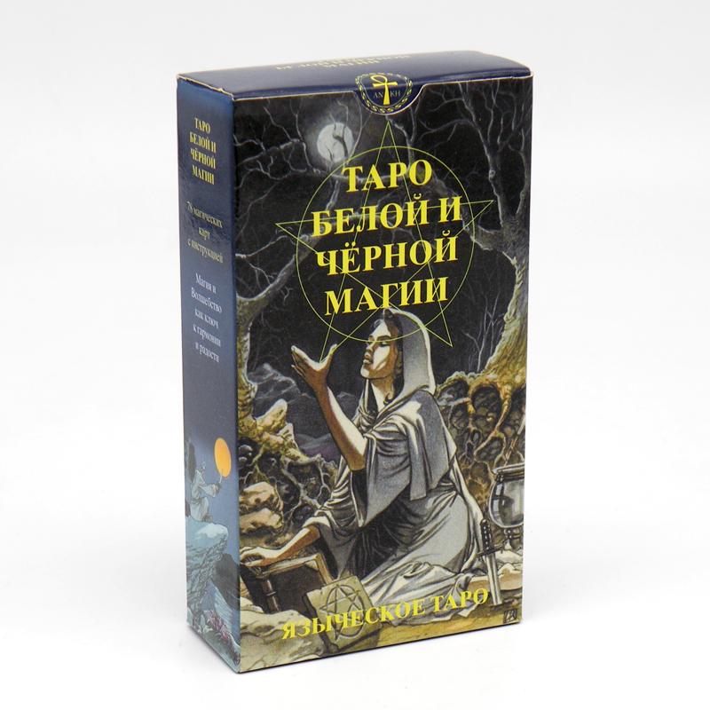 Языческое Таро, Таро белой и чёрной магии