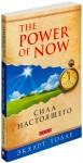 Экхарт Толле. The Power of Now. Сила настоящего