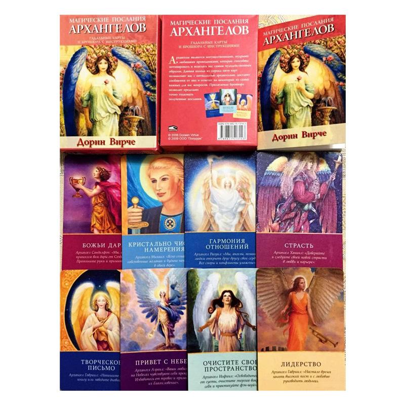 Дорин Верче. Магические послания Архангелов (набор из 45 гадальных карт и брошюра с инструкцией) (Перевод Самсонов П. А.)