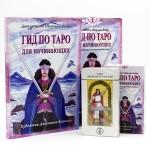 Гид по Таро для начинающих, книга + карты