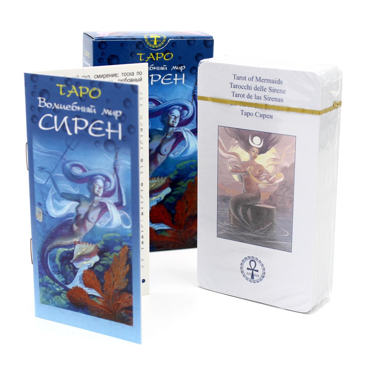Таро Волшебный мир Сирен