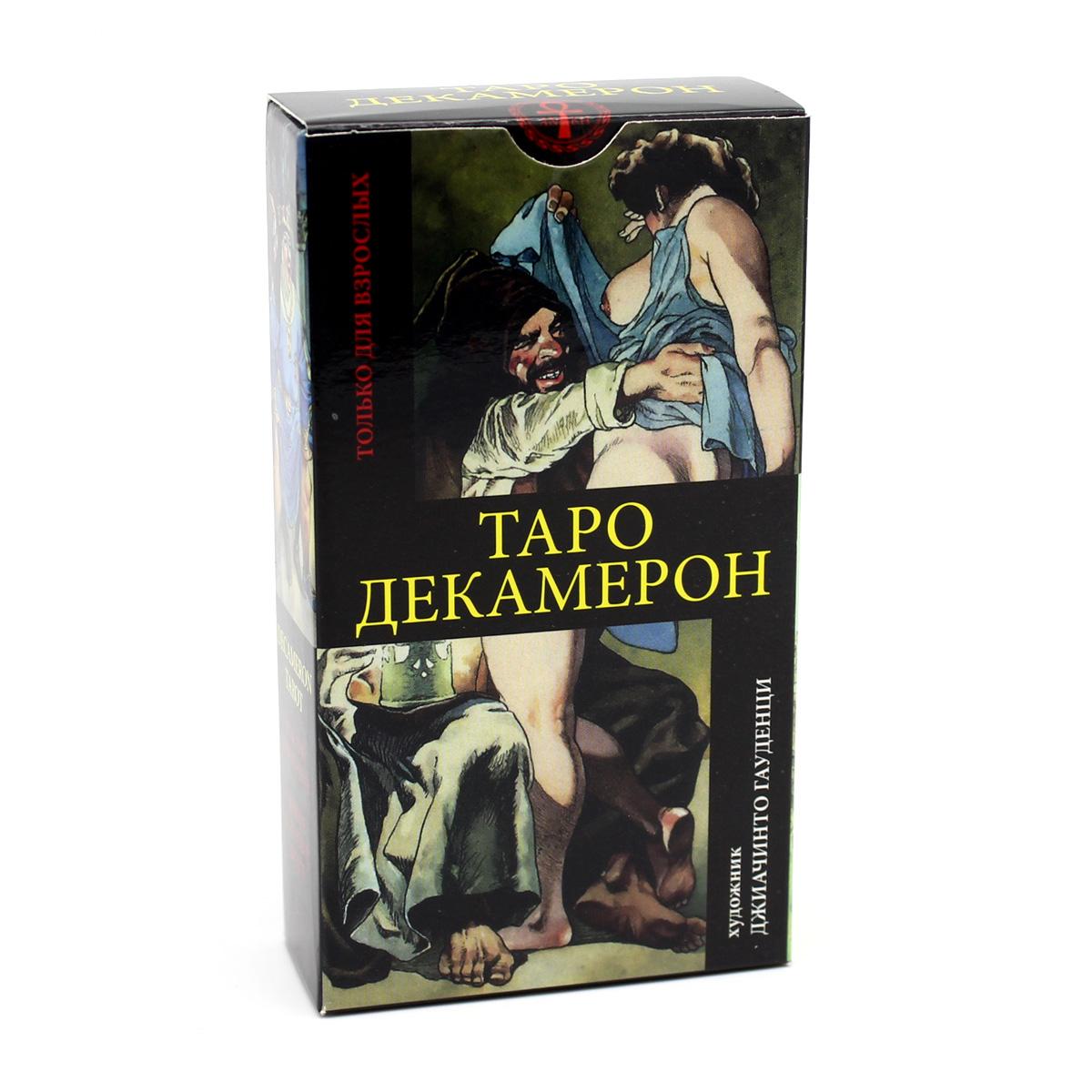 Таро Декамерон